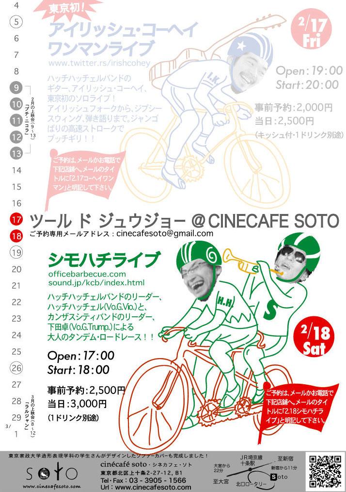 SHIMO-HACHI.jpg