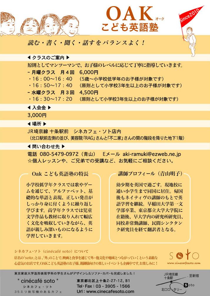 WEBOAK201104.jpg
