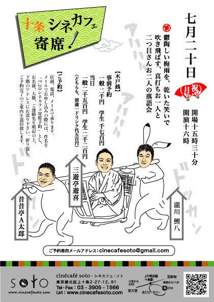 cinecafesoto150720web.jpg