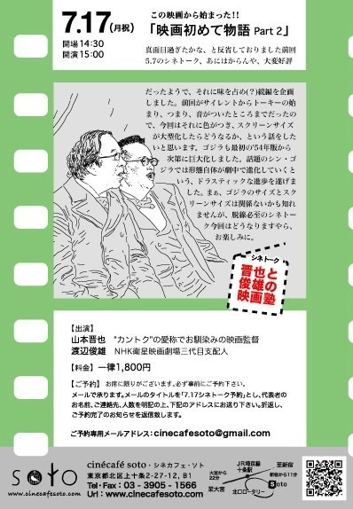cinecafesoto170717.jpg