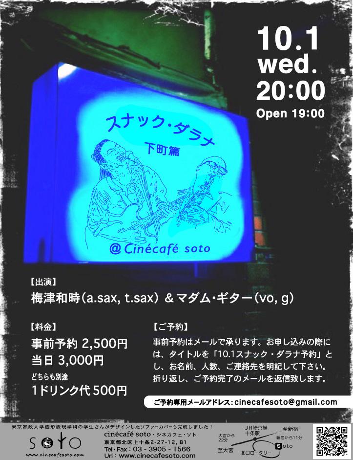 cinecafesoto20141001.jpg