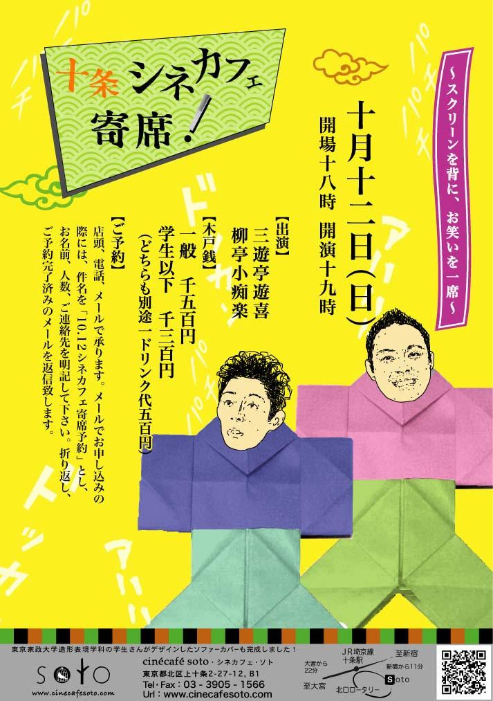 cinecafesoto20141012.jpg