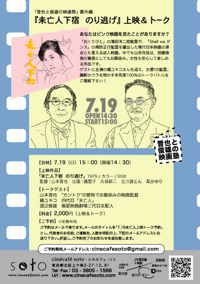 cinecafesoto20150719.jpg