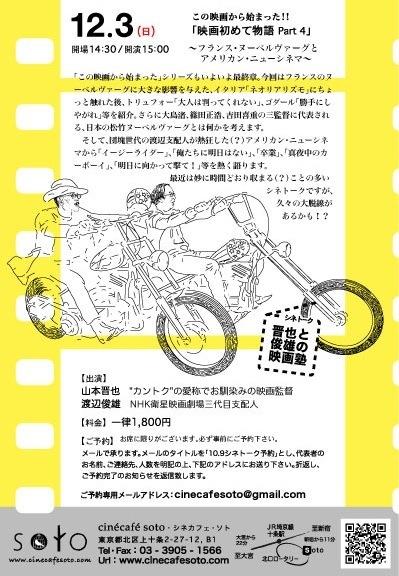 cinecafesoto20171203.jpg