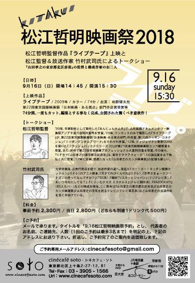 cinecafesoto20180916.jpg