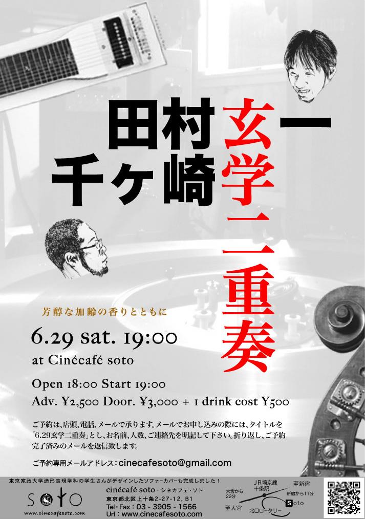 gengaku0629web.jpg