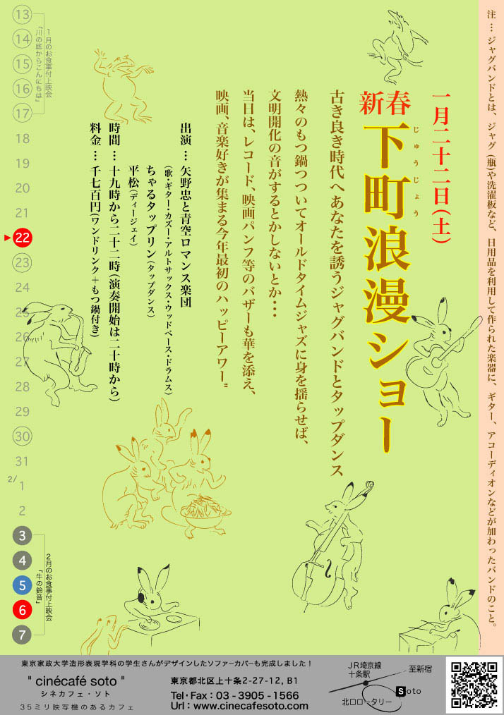 webromanshow.jpg